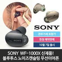 new sony perfect noise canceling bluetooth headset