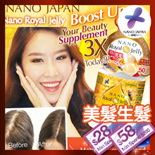 [$26.88ea*! BUY 5=$58 COUPON!] ♥NANO ROYAL JELLY PREMIUM ♥BOOST 3X HAIR GROWTH VOL ♥10-HDA