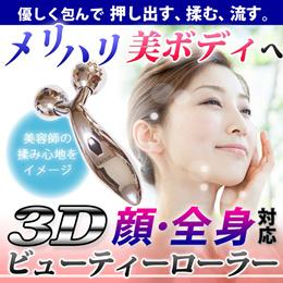 美容ローラー 3Dビューティーローラー  Vツインローラー構造!フェイスラインにも二の腕、ウエスト・太もも、ヒップ 全身を網羅!美顔器 スキンケア ボディケア エステシャンのように! <ダイエット>