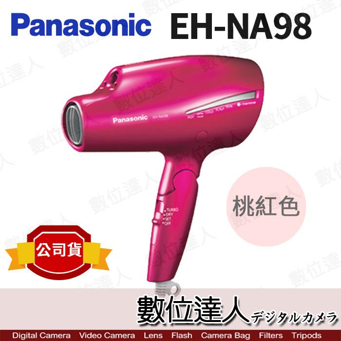 【數位達人】公司貨 Panasonic 國際牌 EH-NA98〔桃紅-現貨〕奈米水離子 大風量 吹風機 NA98