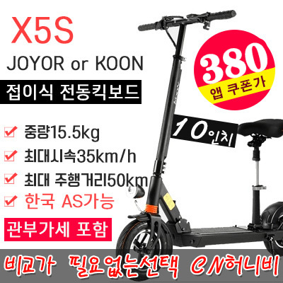 JOYORJOYOR or KOON X5S 10 inch folding electric kickboard / weight 15 5kg /  maximum speed 35km / h / maximum driving distance 50km / angle of play 15