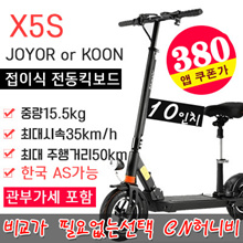 JOYOR or KOON X5S 10 inch folding electric kickboard / weight 15.5kg / maximum speed 35km / h / maximum driving distance 50km / angle of play 15 degrees / heavy load 120kg /