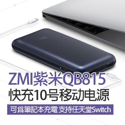 XIAOMI ZMI紫米QB815 QC3.0快充10號移動電源MacBook小米筆記本NS充電寶Switch
