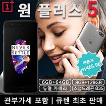 一加手机5