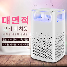 Latest release in 2019 Electronic USB mosquito repellent light / strong suction station electronic mosquito, etc. // Free shipping // Low noise design / electricity saving