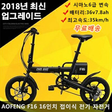 AOFENG F16 16-inch folding electric bicycle / maximum speed 35km / h / mileage 60km / maximum load 150kg / Shimano grade 6 shift / battery 36v7.8ah // free shipping //
