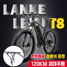 New LANKELEISI electric assist bicycle