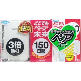 快速出貨 日本VAPE未來電子防蚊器150日(主機+補充包x2共300日)驅蚊器可攜帶無毒無味嬰幼兒預防小黑蚊子叮咬登革熱