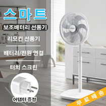Stand Fan / Living Room Remote Control Fan / Smart WIFI Touch Fan / Stand Type Remote Control Fan / 3 Maple / Coupon Applied 65USD!