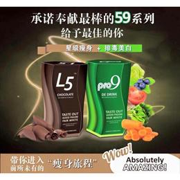❤️4Box❤️Pro 9 detox or L5 chocolate slimming❤️