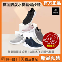 [Pre-sale] Xiaomi FREETIE antibacterial anti-splashing socks walking shoes flying woven breathable men and women casual running sports shoes