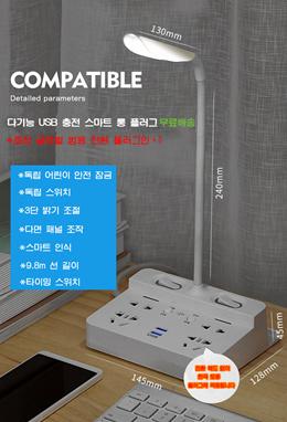 케이블 스탠드 소켓/다기능 USB 충전 스마트 롱 플러그/ 스탠드 LED 소켓 가정용/9.8M 라인 길이