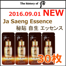 The history of Whoo Ja Saeng Essence 1mlx30pcs Sample Self-Generating Anti-Aging Essence