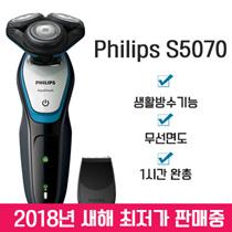 2018년 특가세일 ! 필립스 전동면도기 / Philips S5070 / 필립스 남성용 면도기 / 생활방수기능 / 무선면도 / 1시간 완총 / 100%정품 / 최저가 도전 !