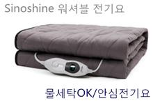 Sinoshine 워셔블 전기요