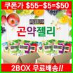 [무료배송]만난라이프 일본 곤약젤리2박스(24봉입/ 앱쿠폰적용시 $50
