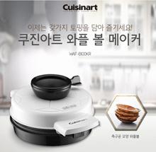 [Cuisinart] Waffle Ball Maker WAF-B100 Kr + Waffle Mix