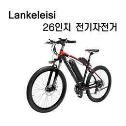 新款LANKELEISI 电助力自行车