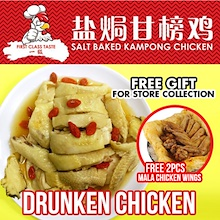 ★ Healthy Fragrant Drunken Chicken 700g-800g ★ FREE 2PC MALA CHICKEN WINGS FOR STORE PICKUP!