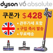 ★ Coupons price $ 428 ★ Dyson V6 Absolute UK Direct shipping vat included ★ Free shipping Immediatel