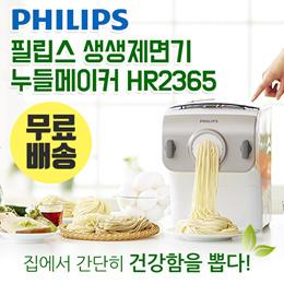 필립스 가정용 생생 제면기 누들메이커 HR2365 / 10분만에 생면을 집에서 쉽게! / 가루와 물만 넣으면 준비완료 / 이방인 서민정