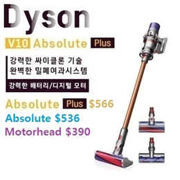 Dyson Cyclone V10 Absolute Cordless Stick Vacuum Cleaner / VAT included /