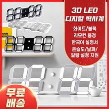 3D LED 디지털 벽시계 / 한국어 설명서 / 리모컨 증정 / 화이트 블랙 2종 색상 / 8중 안전설계 / 11가지 기증 / 무료배송