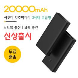 小米移动电源3 20000mAh 高配版