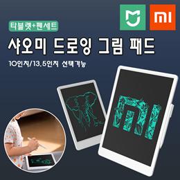 재고확보 샤오미 LCD 전자노트(부기보드) 드로잉패드/ 10 13.5인치 / 무료배송