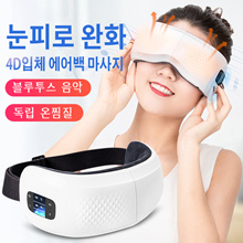 Intelligent eye massager hot compress eye mask airbag squeeze massage soothing fatigue bluetooth music