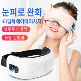 智能眼部按摩仪 热敷眼罩气囊挤压按摩舒缓疲劳蓝牙音乐