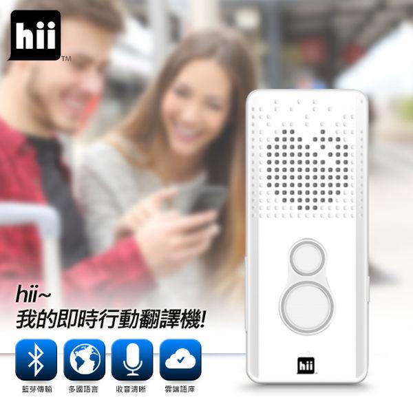 【hii愛遊】雙向智能即時線上翻譯機/翻譯奇機/多國語言/藍牙配對