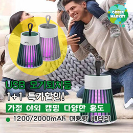 💛1+1💛 무선 휴대용 모기 퇴치기 1200mAh /2000mAh USB충전 해충 벌레 모기 박멸 저소음 캠핑용 포충기