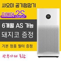 Xiaomi air purifier US Air 2S / AS possible / Pig nose present / Genuine filter presentation / VAT included