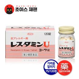 레스타민 코와 (75정/120정) 일본약국직배송 / 알레르기/ 알러지성피부염 / 두드러기 / 습진