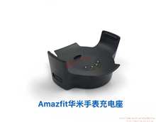 High-quality charging base、Charge cradle amazfit Watch