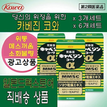 The lowest price Kabezinko and Alpha 300 tablets * 6 / Set of 3 / Japan No.1 gastronomic / Japanese shopping essential list