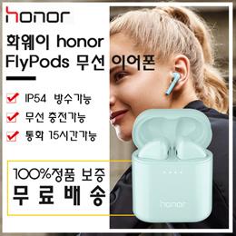 荣耀无线蓝牙耳机