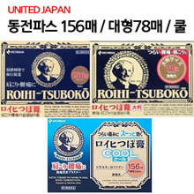 Loihatsu Boko Coin Pason 156 pieces / 78 large pieces / Cool shoulder stiffness ★ Kyuten From Japan best seller Parent gift gift gift