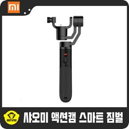 샤오미 액션캠 3축 짐벌 정품