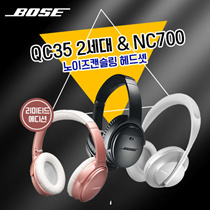 Bose QC35 2nd Generation / NC700 // Noise Cancelling / Free Shipping