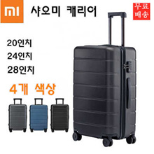 Xiaomi Carrier 4th Generation / 20 inch 24 inch 28 inch / Travel Carrier Bag / Strong Material Light Weight / Dial Lock