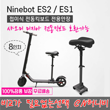 Ninebo ninebot electric scooter standard seat adult transport electric scooter accessories