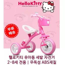 무료배송/ 헬로키티 유아 세발 자전거 / 핑크 블루 / 2-8세용 / 무독성 ABS재질 / 어린이들의 워너비 헬로키티!