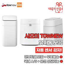 Xiaomi trash can townew T1 T-Air 1st generation 2nd generation / Domestic AS / Automatic sensor detection / Free shipping / Tax included