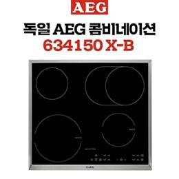 AEG 아에게 634150 X-B 콤비네이션 전기렌지 인덕션 독일직배송 / 토탈케어 시 AS 1년/2년 가능!