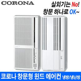 ★한정특가★ 코로나 창문형 윈드 에어컨 / 냉방 에어컨 /냉난방 에어컨 / CW-1619 / CW-1819 / CWH-A1819(WS)/무료배송