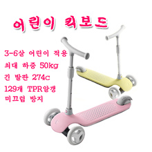 Rice rabbit child scooter pink yellow