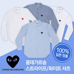 꼼데가르송 스트라이프/화이트  패널 셔츠 [남성/여성] / 100% 일본 정품 / 관부가세 포함가
