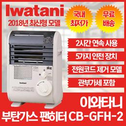 오픈 초특가 이와타니 Iwatani 카셋트 가스 팬 히터 CB-GFH-2 / 가정용 캠프용 / 부탄가스 사용 / 초경량 휴대편리 / 무료배송 / 추가금액NO
